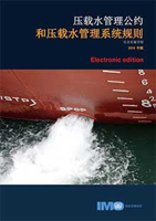 Picture of EA621C e-book: Ballast Water Management Convention and BWMS Code with Guidelines, 2018 Edition, Chinese