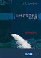 Picture of E624C e-book: Ballast Water Management - How to do it, 2017 Edition, Chinese